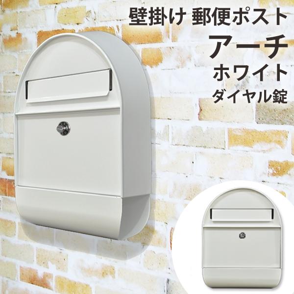 郵便ポスト 『 アーチ 』 ホワイト