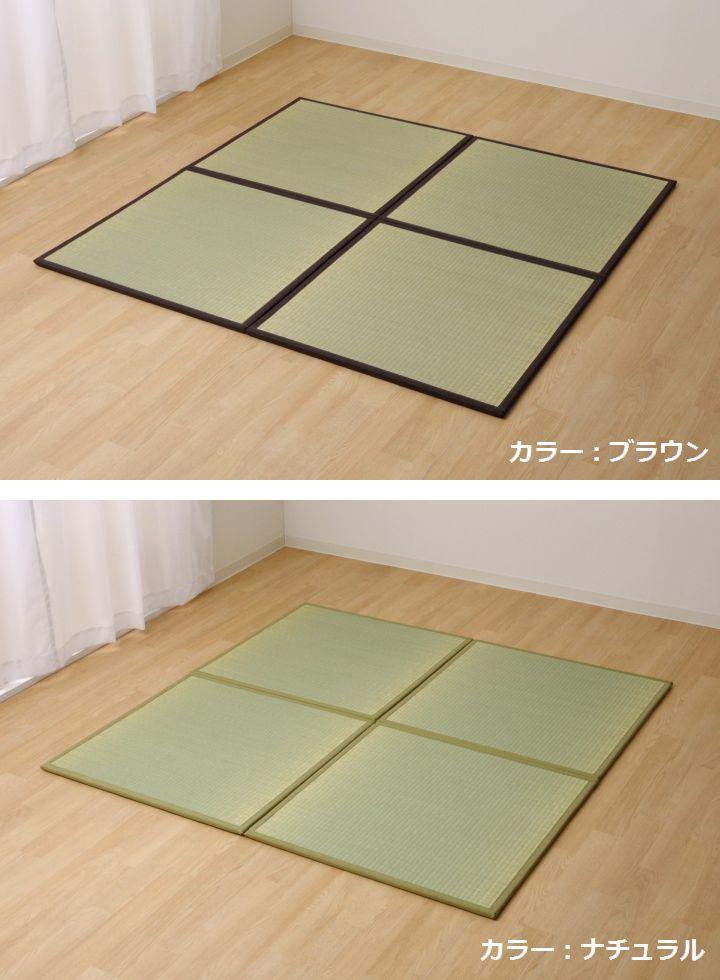 置き畳 半畳 あぐら 82×82cm (4枚組) 軽量タイプ ユニット畳 日本製 ※北海道・沖縄・離島+1650円