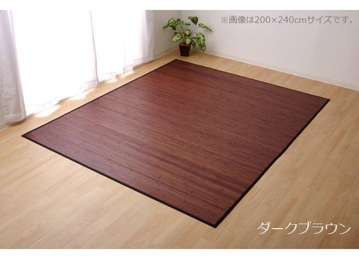竹ラグ 250×250cm ダークブラウン ユニバース (5352340) ラグマット カーペット ※北海道・沖縄・離島+1650円