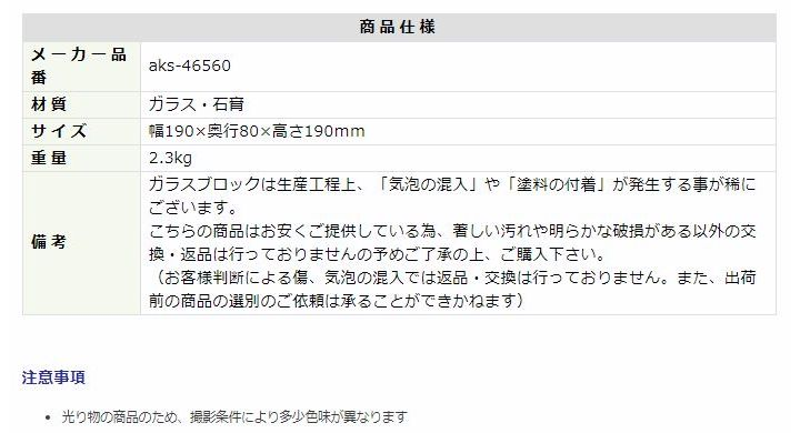 ガラスブロック 190×190×80mm カラー:ピンククラウディ 単品 aks-46560