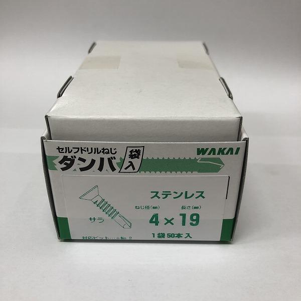 鉄板に直接打てるドリルビス サラ 4.0×19mm 250本入(50個×5袋) SUS410 アドバンスデッキ金属根太用