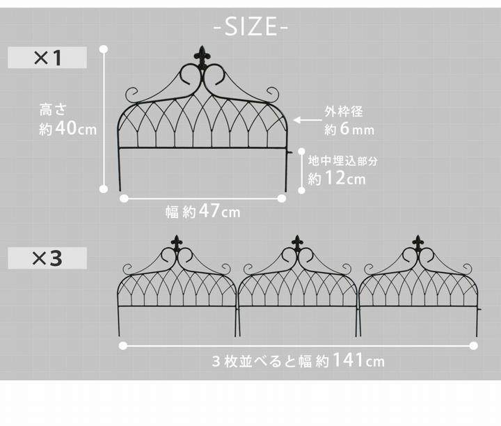 アイアンフェンス ミニタイプ 幅47×高さ40cm 3枚組 ホワイト drape (IF-DR026-3P-WHT) ※北海道+1100円