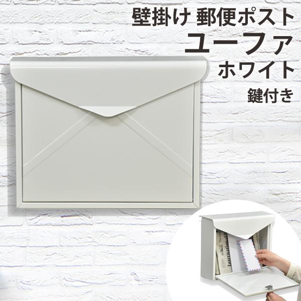 郵便ポスト 『 ユーファ 』 ホワイト