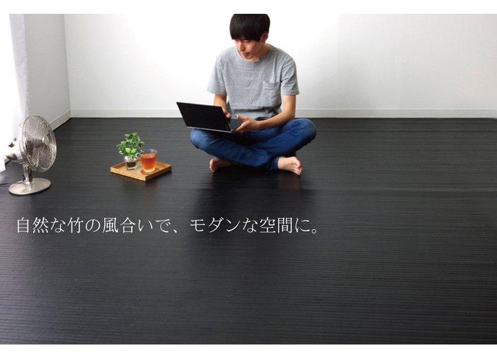 竹ラグ 250×250cm ブラック ユニバース (5352240) ラグマット カーペット ※北海道・沖縄・離島+1650円