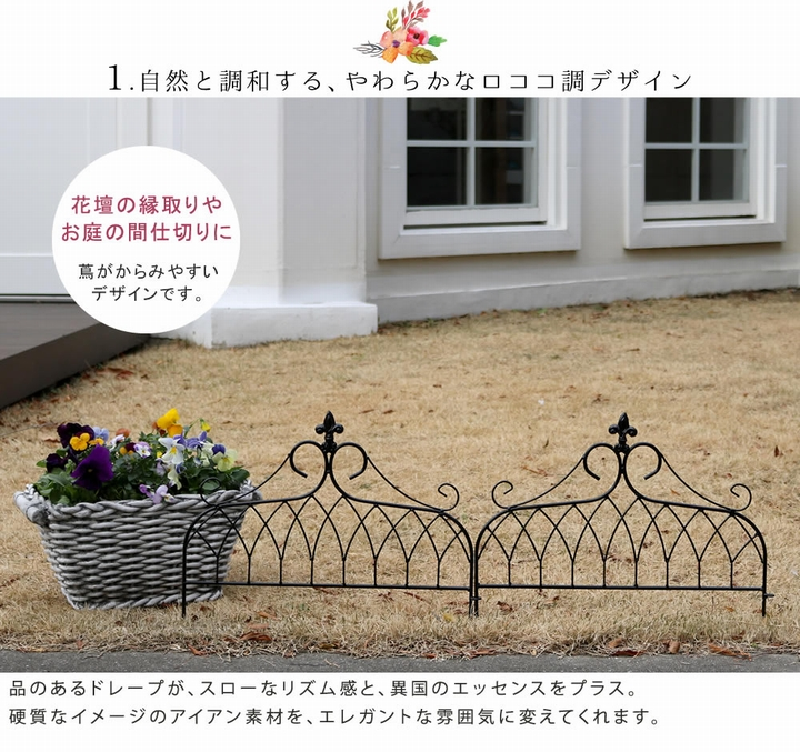 アイアンフェンス ミニタイプ 幅47×高さ40cm 6枚組 ブラック drape (IF-DR026-6P-BLK) ※北海道+1100円