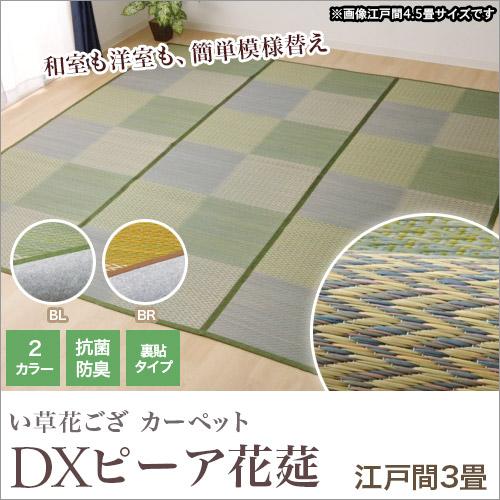 い草 ラグ 上敷 DXピーア 江戸間3畳 (174×261cm) 花ござ い草カーペット 裏貼り