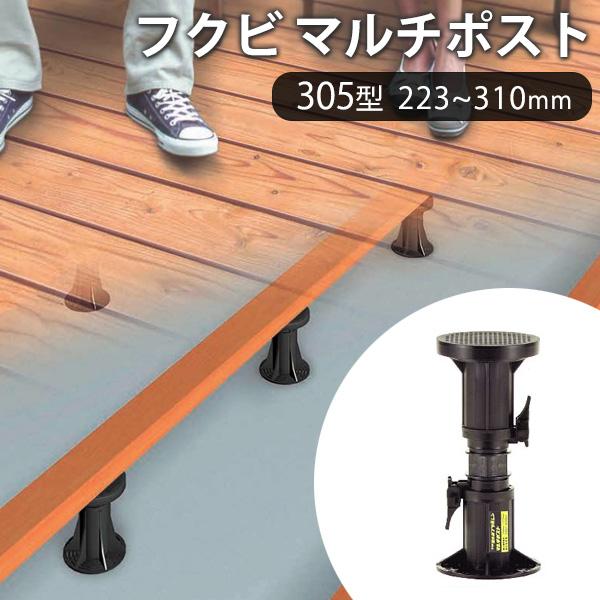 フクビ マルチポスト 305型(調整幅:223〜310mm)(MPST305)