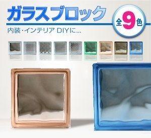 ガラスブロック 190×190×80mm カラー:ブルークラウディ 単品 aks-46591
