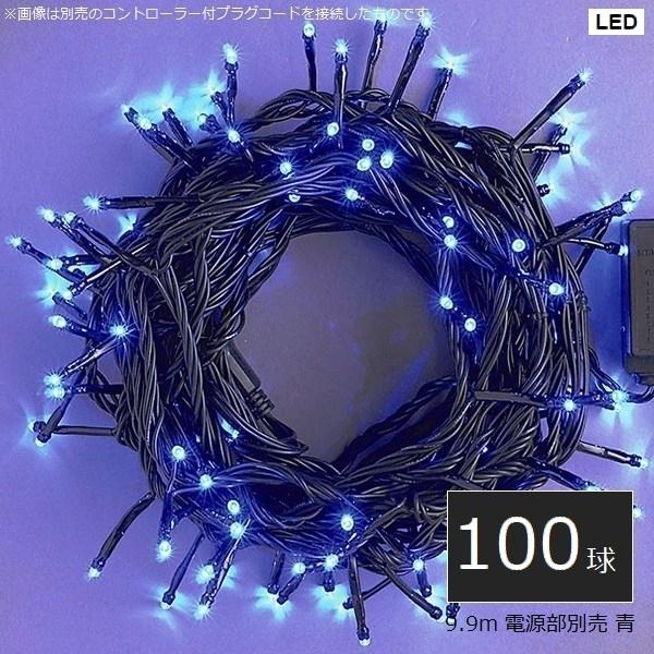 イルミネーション 屋外用 LED100球ストレート 青色 (LRK100B) 9.9m ※電源部別売 ※メーカー在庫僅少