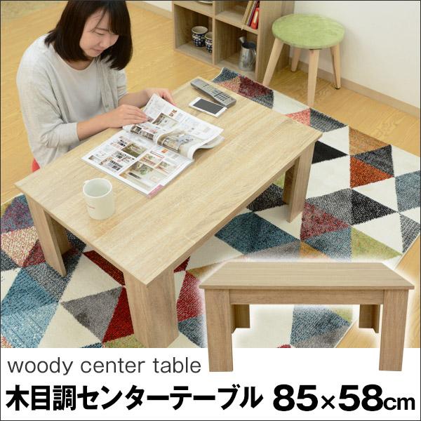 テーブル ローテーブル リビングテーブル 幅85cm ナチュラル ちゃぶ台 木目調 CT104B