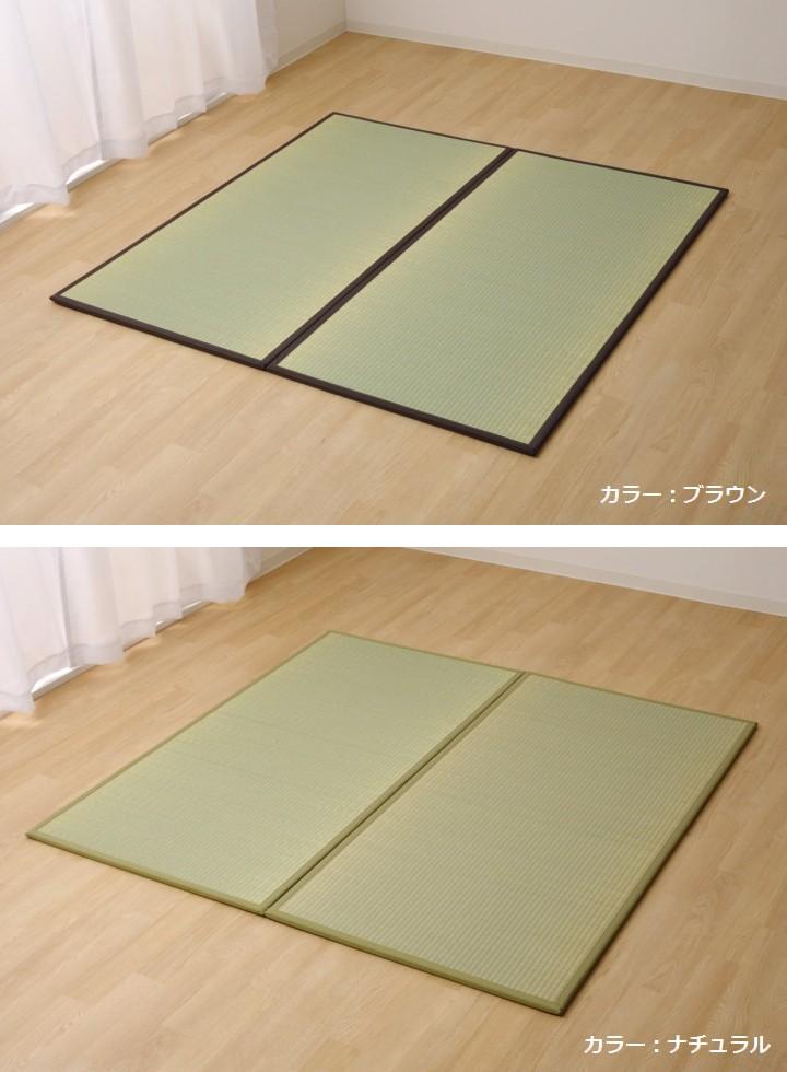 置き畳 1畳 あぐら 82×164cm (2枚組) 軽量タイプ ユニット畳 日本製 ※北海道・沖縄・離島+1650円