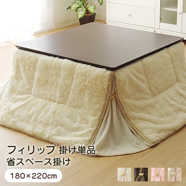 こたつ布団 省スペース 掛け布団 長方形 単品 フィリップ 180×220cm