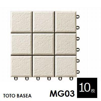 TOTO ベランダタイル バーセア MG03 オフホワイト [10枚セット] 300角 ジョイントタイル バルコニー 屋外用 AP10MG03UFJ