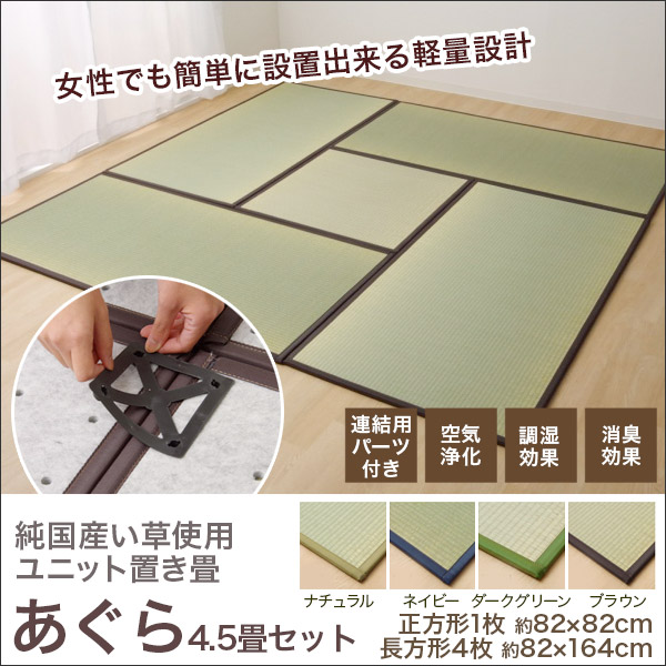置き畳 4.5畳 四畳半 あぐら 4.5畳セット 国産 ※北海道・沖縄・離島+1650円