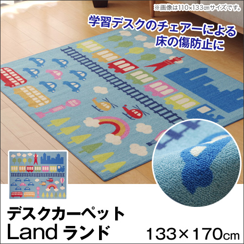 デスクカーペット デスクマット チェアマット ランド 133×170cm 学習机 4720139
