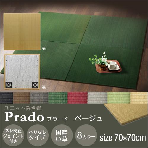 置き畳 縁なし プラード ベージュ 70×70cm (単品) 無地 カラー 国産 ユニット畳 い草 8313709