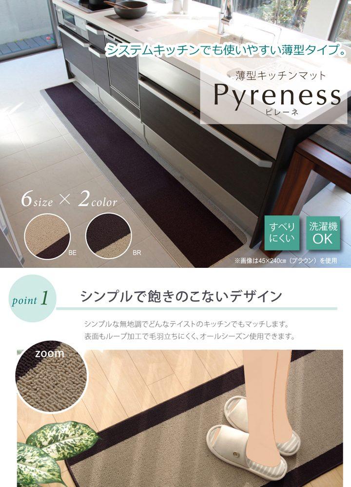 キッチンマット ピレーネ 67×180cm 洗える 洗濯機 薄め 2025110/2025210