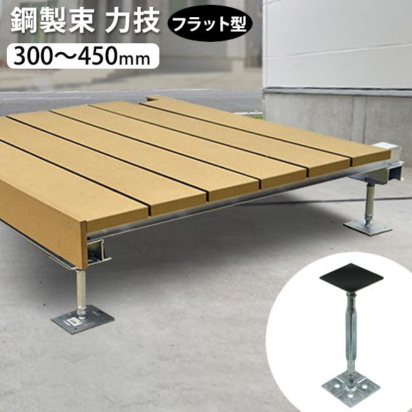 鋼製束 力技 フラット型 300〜450mm 【KD3045F】 T型
