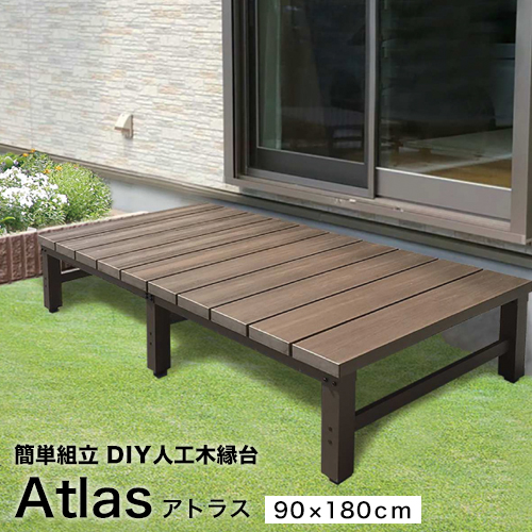 DIY人工木縁台 アトラス