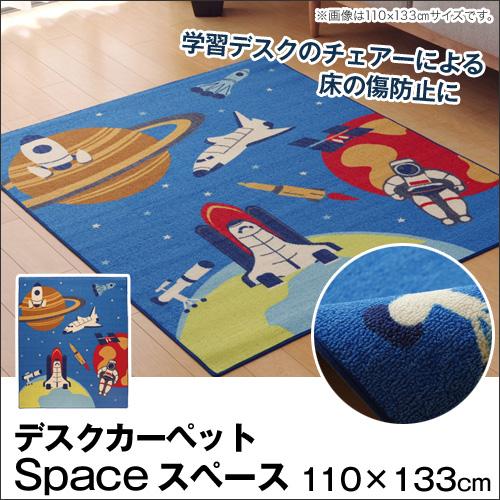 デスクカーペット デスクマット チェアマット スペース 110×133cm 学習机 4720029