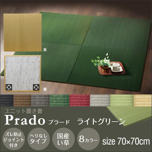 置き畳 縁なし プラード ライトグリーン 70×70cm (単品) 無地 カラー 国産 ユニット畳 い草