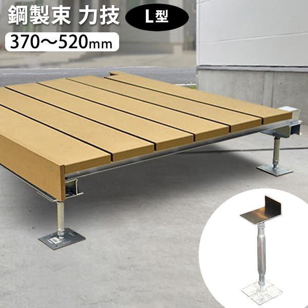 鋼製束 力技 L型 370〜520mm 【WKD3752】