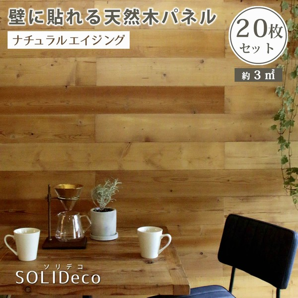 壁材 天然木パネル ナチュラルエイジング 20枚組(約3平米) SOLIDECO SLDC-20P-002AGE  ※北海道+1100円
