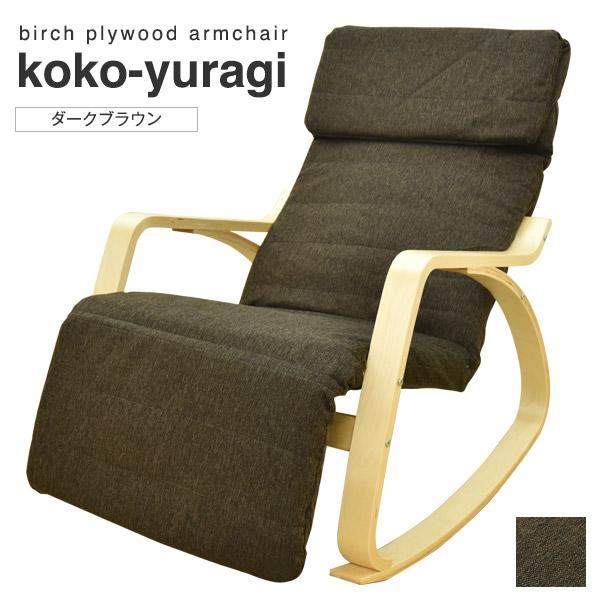 ロッキングチェア 北欧風 koko-yuragi ココ (ゆらぎ) ダークブラウン パーソナルチェア