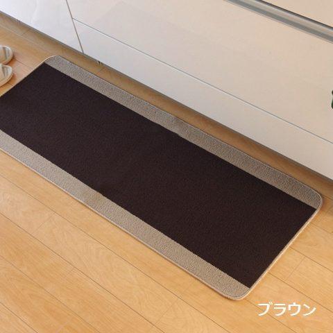 キッチンマット ピレーネ 67×270cm 洗える 洗濯機 薄め 2025130 2025230