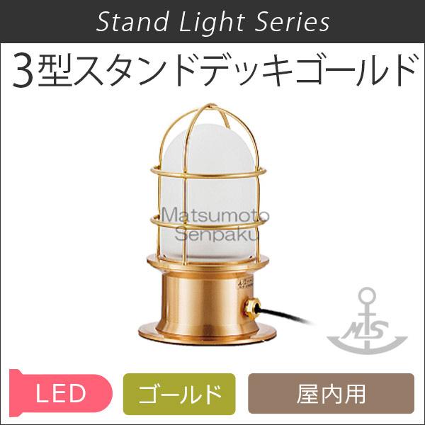マリンランプ スタンドライトシリーズ 3型スタンドデッキ ゴールド 3-ST-G 松本船舶 メーカー在庫限り