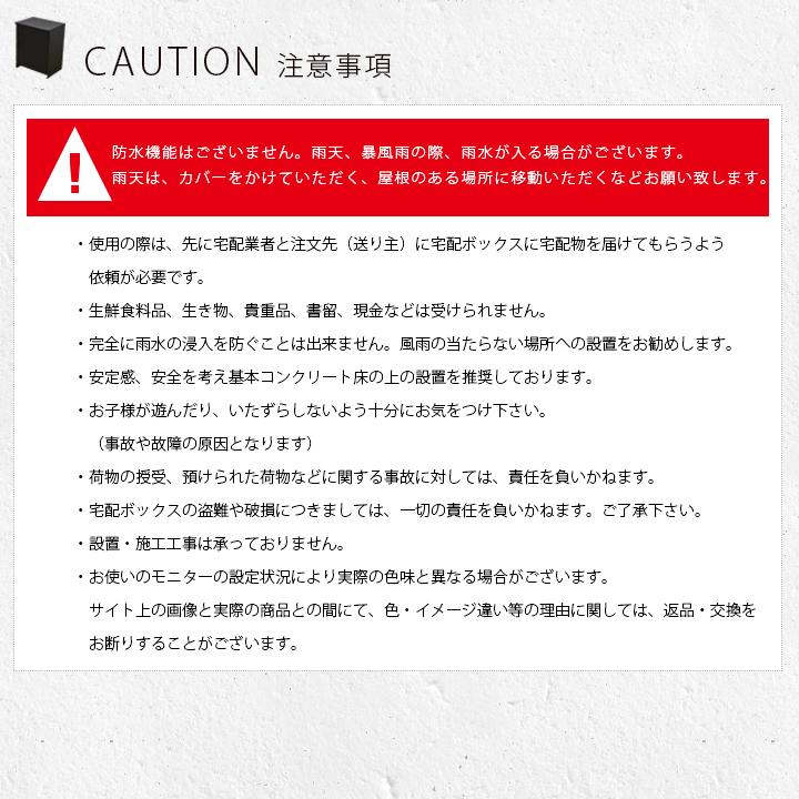 宅配ボックス ラフィアII 2段 ブラック (TX009PB-10)