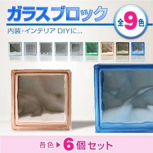 ガラスブロック 190×190×80mm カラー:ピンククラウディ 6個セット