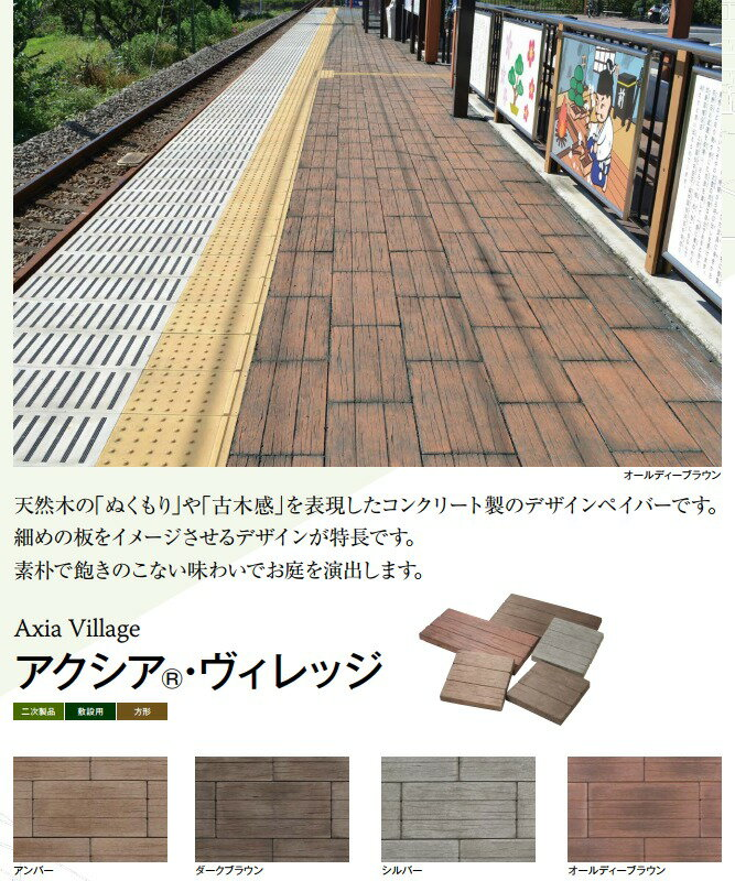 コンクリート枕木・アクシアヴィレッジ大 T40×W300×L600mm (15.6kg)