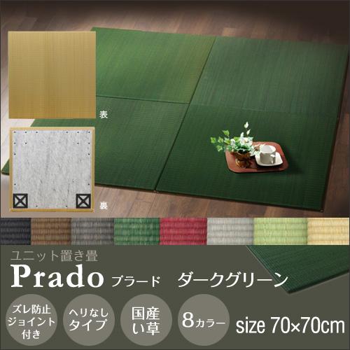 置き畳 縁なし プラード ダークグリーン 70×70cm (単品) 無地 カラー 国産 ユニット畳 い草