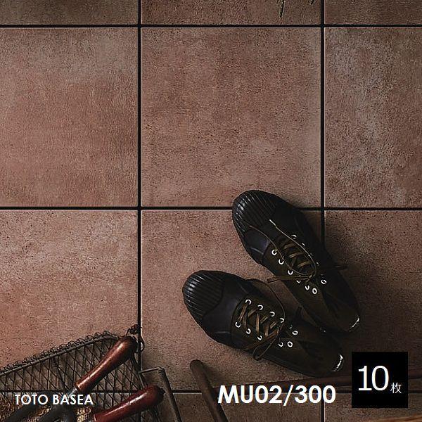 TOTO ベランダタイル バーセア MU02/300 ベイクシェンナ [10枚セット] 300角 ジョイントタイル バルコニー 屋外用 AP30MU02UFJ