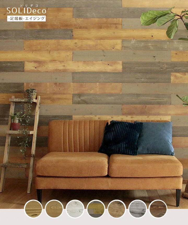 壁材 天然木パネル 足場板エイジング 20枚組(約3平米) SOLIDECO SLDC-20P-004ASB  ※北海道+1100円