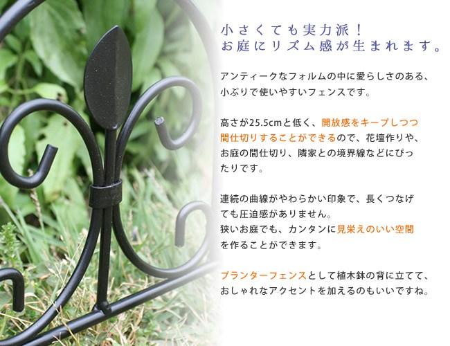 フェンス 低め ロータイプ ブラック 3枚組 アイアンミニフェンス(リーフ) IPN-7238TG-3P ※北海道+1100円