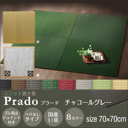 置き畳 縁なし プラード チャコールグレー 70×70cm (単品) 無地 カラー 国産 ユニット畳 い草