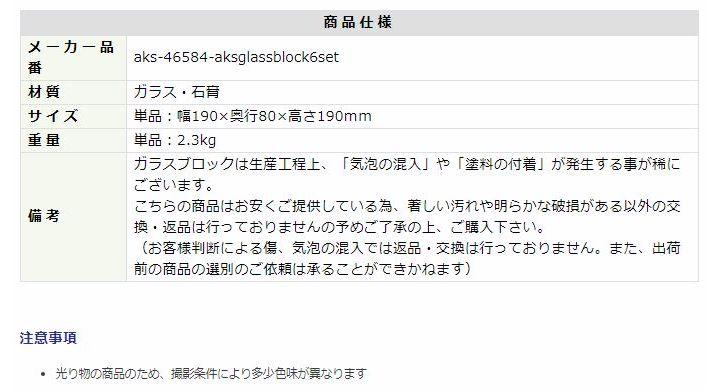 ガラスブロック 190×190×80mm カラー:ブラウンクラウディ 6個セット