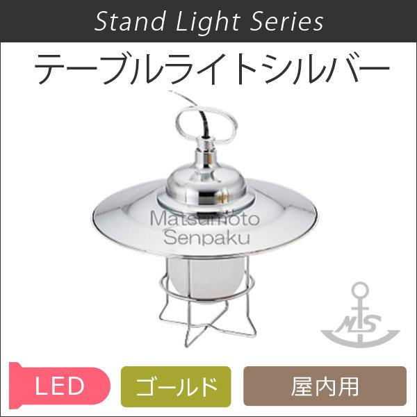 マリンランプ スタンドライトシリーズ テーブルライト シルバー TB-RT-S 松本船舶 メーカー在庫限り