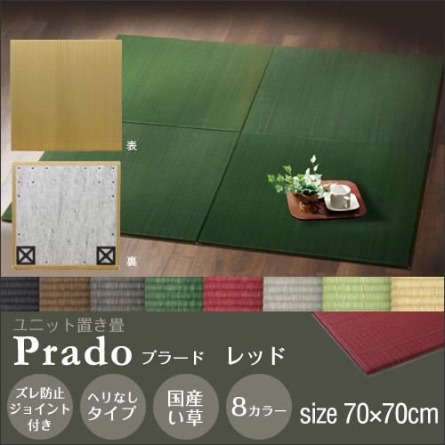 置き畳 縁なし プラード レッド 70×70cm (単品) 無地 カラー 国産 ユニット畳 い草 8314409