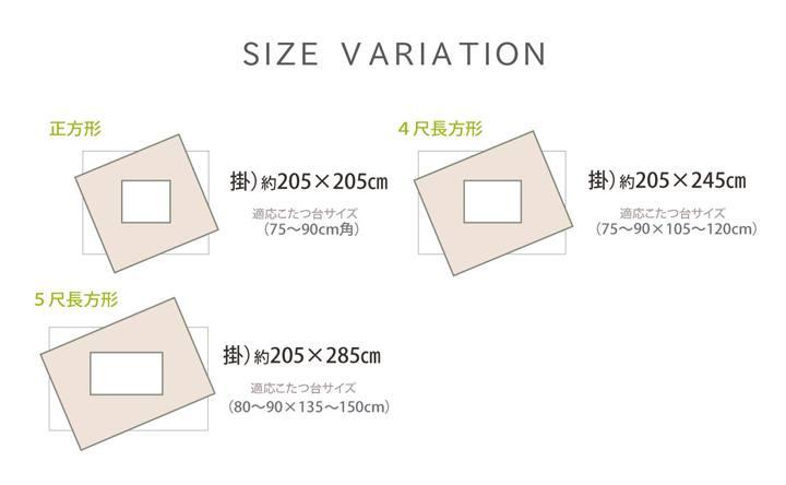 こたつ布団 掛け布団 正方形 単品 ラックス 205×205cm 軽量 5180519 5180419