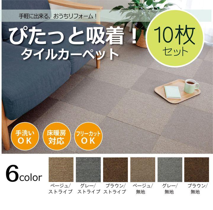 タイルカーペット 吸着 40×40cm 同色10枚組 洗える ピタッと 無地 床暖対応