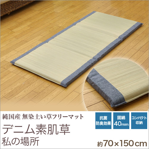 い草マット ごろ寝マット デニム素肌草 私の場所 (約70×150cm) ブルー マットレス 三つ折り