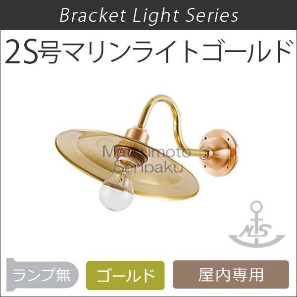 マリンランプ ブラケットライトシリーズ 2S型マリンライト ゴールド 2S-MR-G
