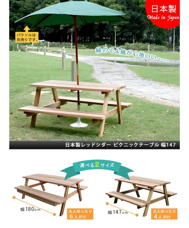 ガーデンテーブル レッドシダー ピクニックテーブル 幅147cm (OHPM-105) 日本製 ※北海道+5500円