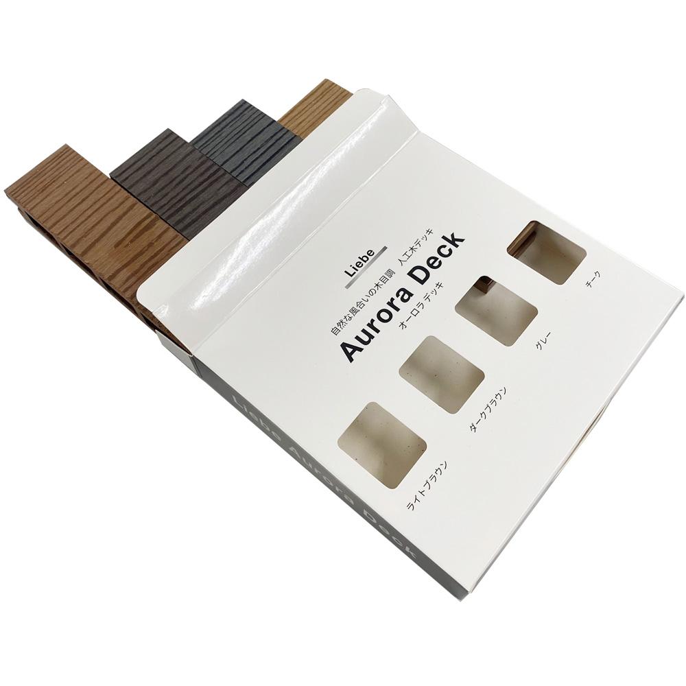 【法人様無料】オーロラデッキ床材4色セット(LIGHT BROWN\DARK BROWN\GREY\TEAK)・デッキサンプル 25×140×40 【お一人様一点限り】