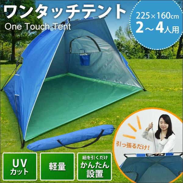 ワンタッチテント テント 簡易 日よけ ポップアップテント 樹脂フレーム