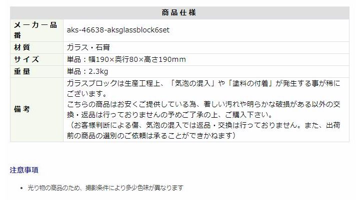 ガラスブロック 190×190×80mm クリアジュエル 6個セット
