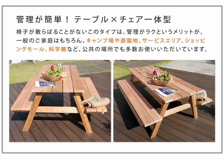 ガーデンテーブル レッドシダー ピクニックテーブル 幅180cm (OHPM-1800) 日本製 ※北海道+5500円